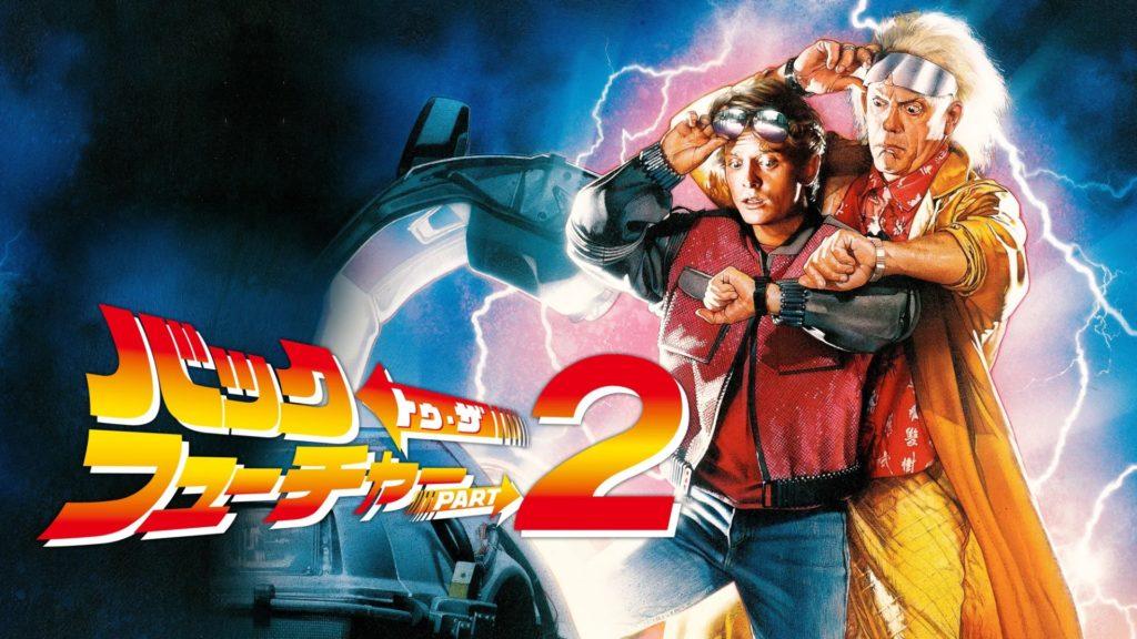 バック・トゥ・ザ・フューチャー PART2 (Back to the Future Part II)