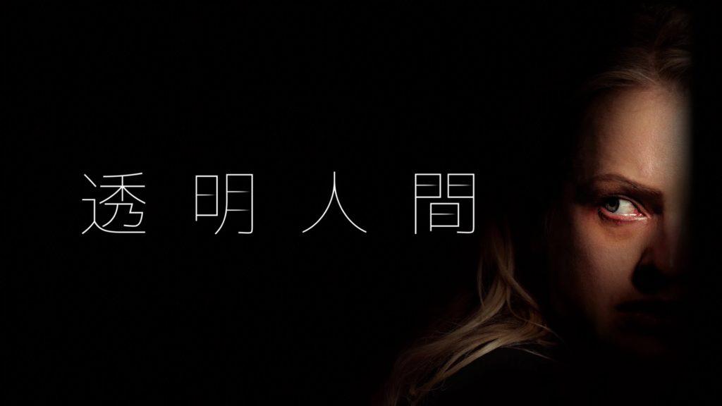 透明人間(2020) (The Invisible Man)