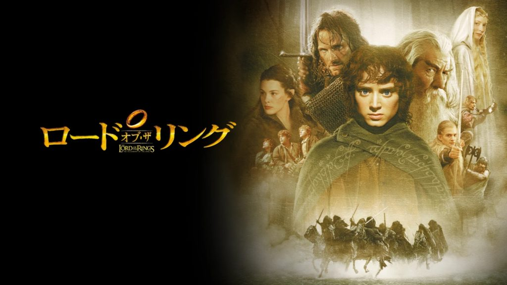 ロード・オブ・ザ・リング (The Lord of the Rings: The Fellowship of the Ring)