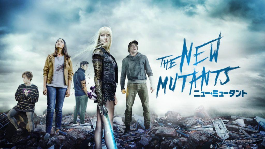 ニュー・ミュータント (The New Mutants)