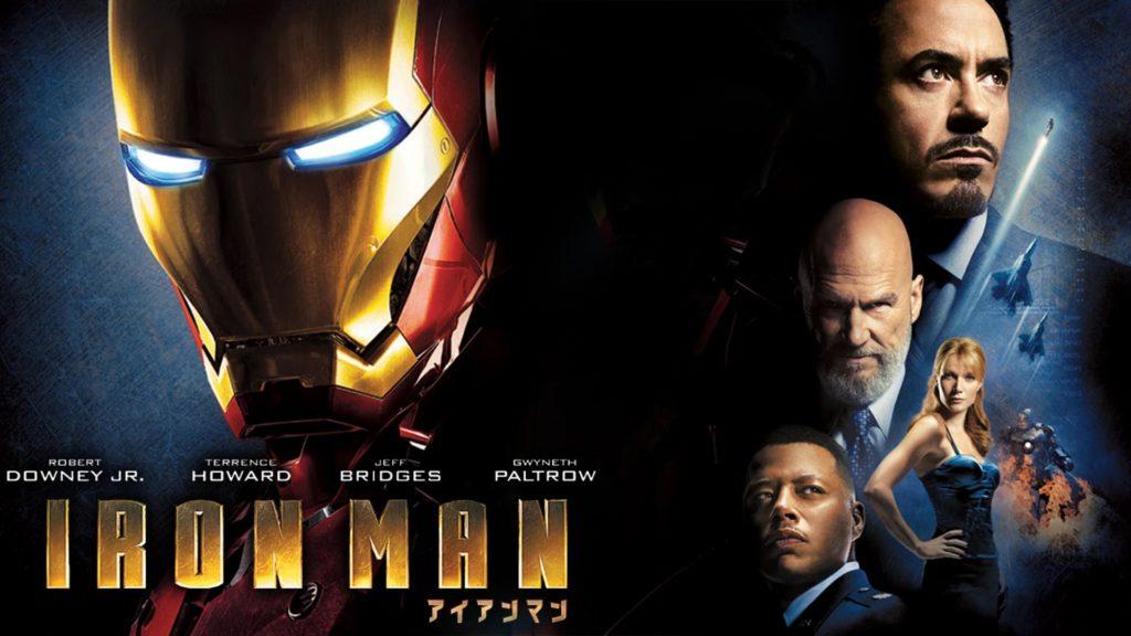 アイアンマン (Iron Man)