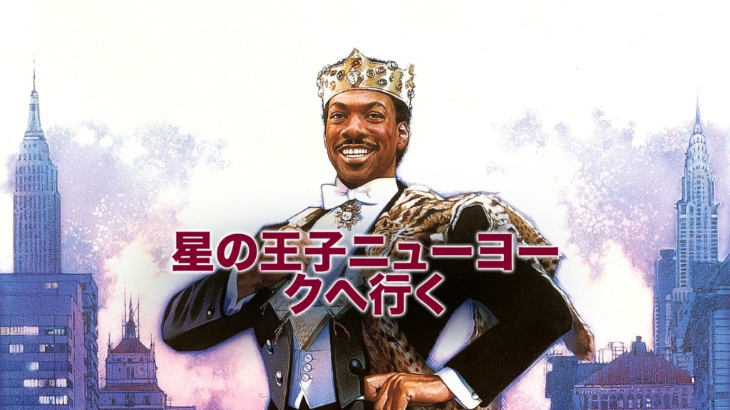 星の王子 ニューヨークへ行く (Coming to America)