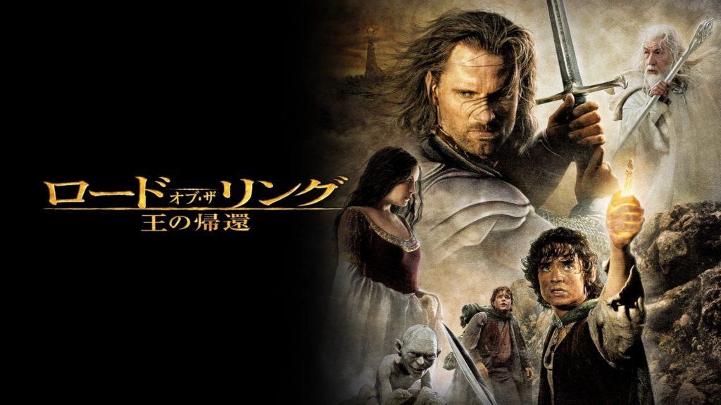 ロード・オブ・ザ・リング/王の帰還 (The Lord of the Rings: The Return of the King)