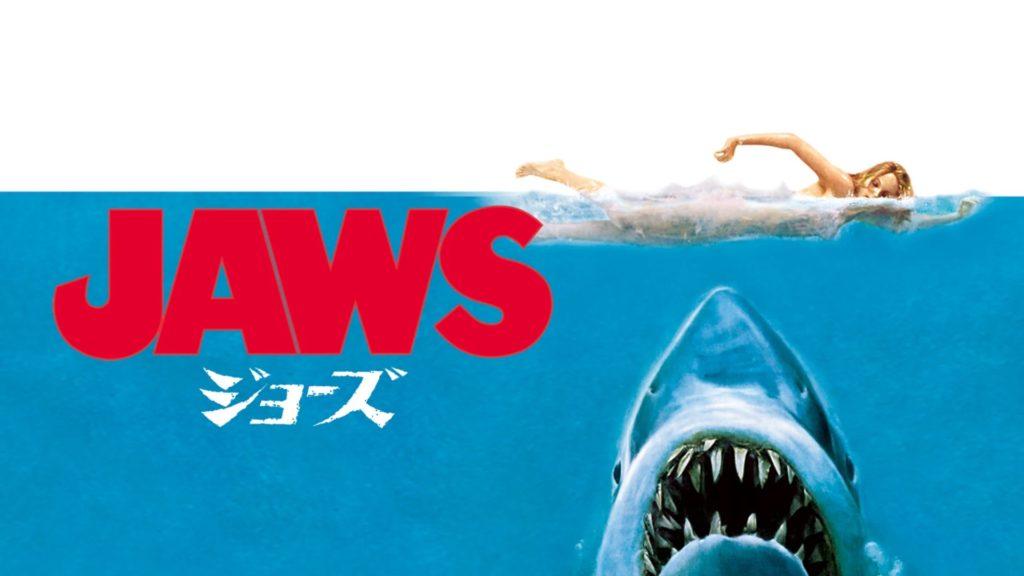ジョーズ (Jaws)