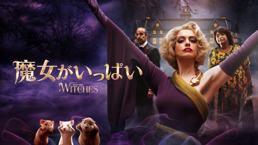 魔女がいっぱい (The Witches)