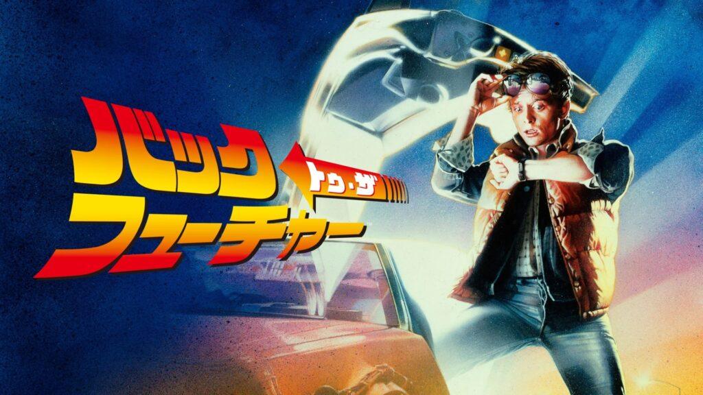 バック・トゥ・ザ・フューチャー (Back to the Future)