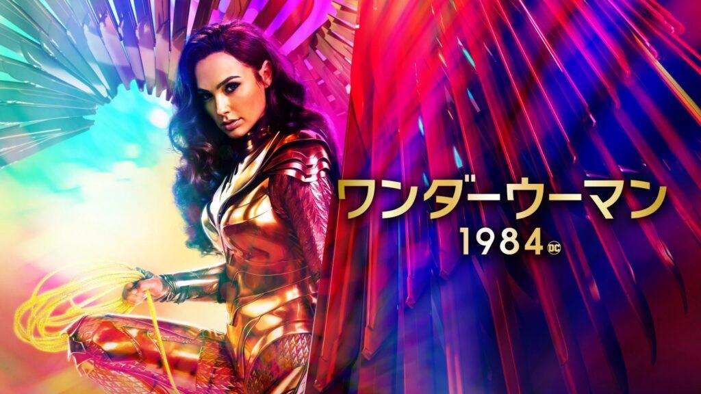 ワンダーウーマン 1984 (Wonder Woman 1984)
