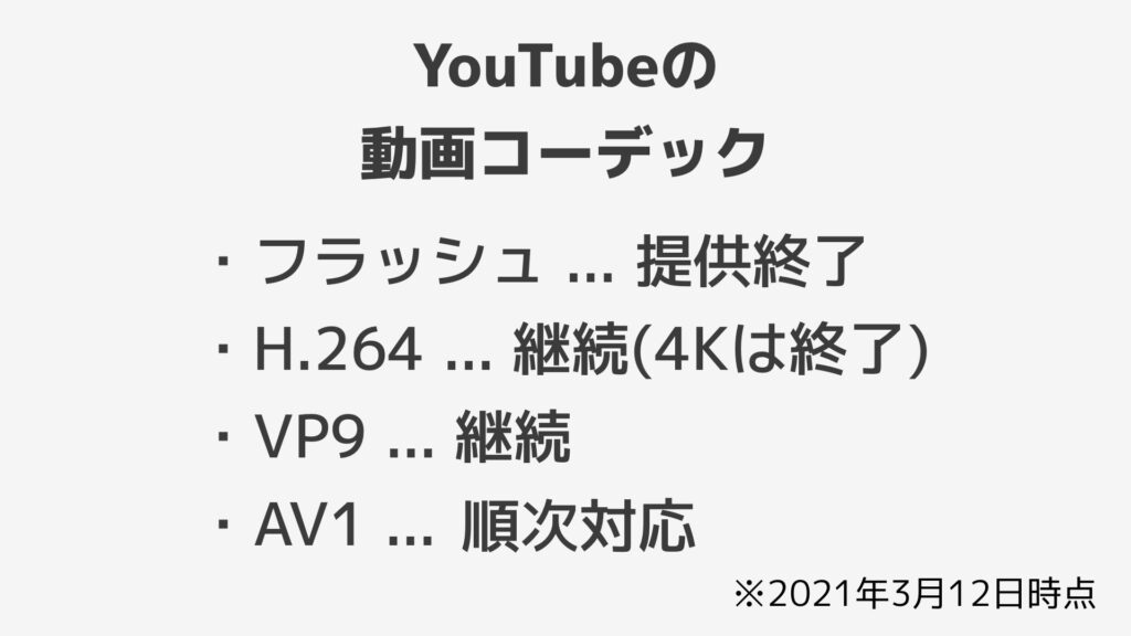 youtube 動画コーデック