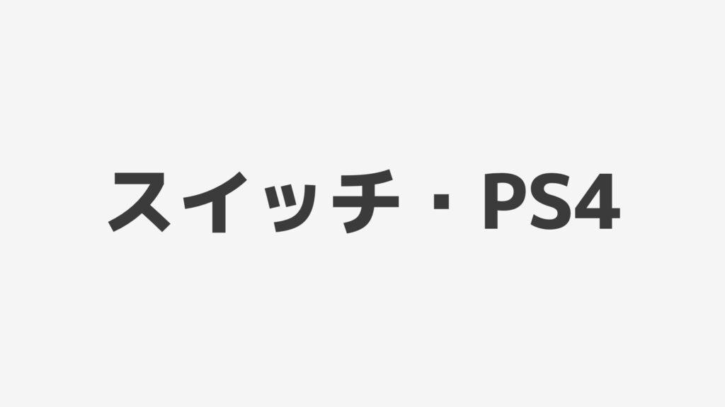 スイッチ PS4