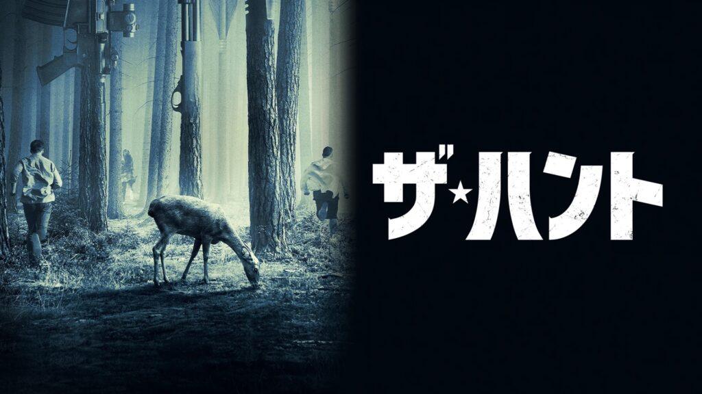 ザ・ハント (The Hunt)