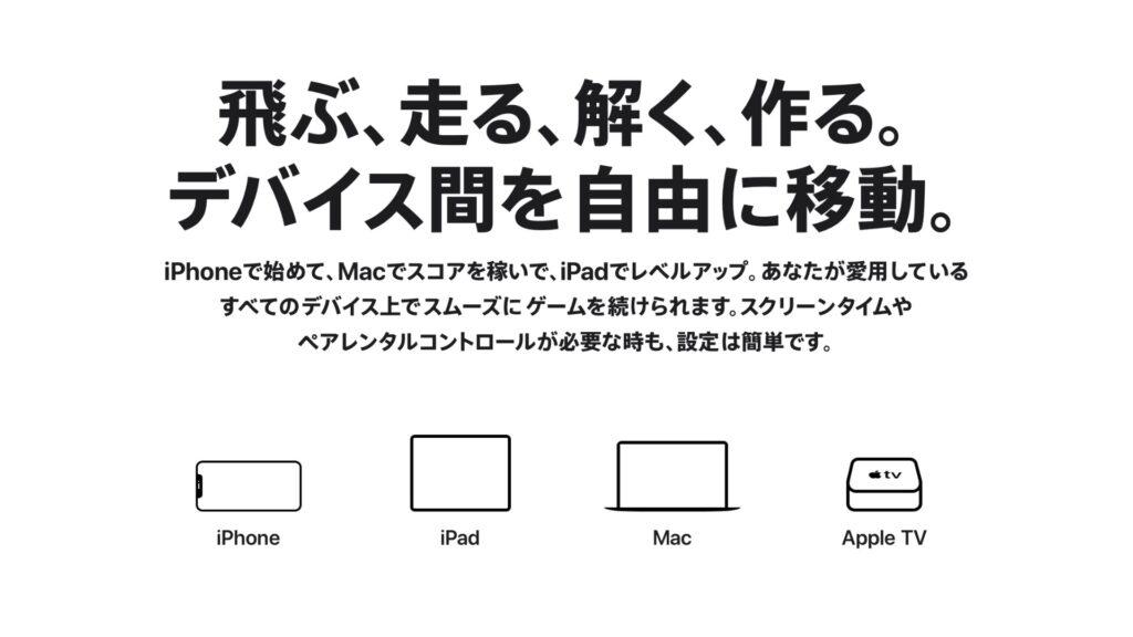 Apple Arcade 対応デバイス