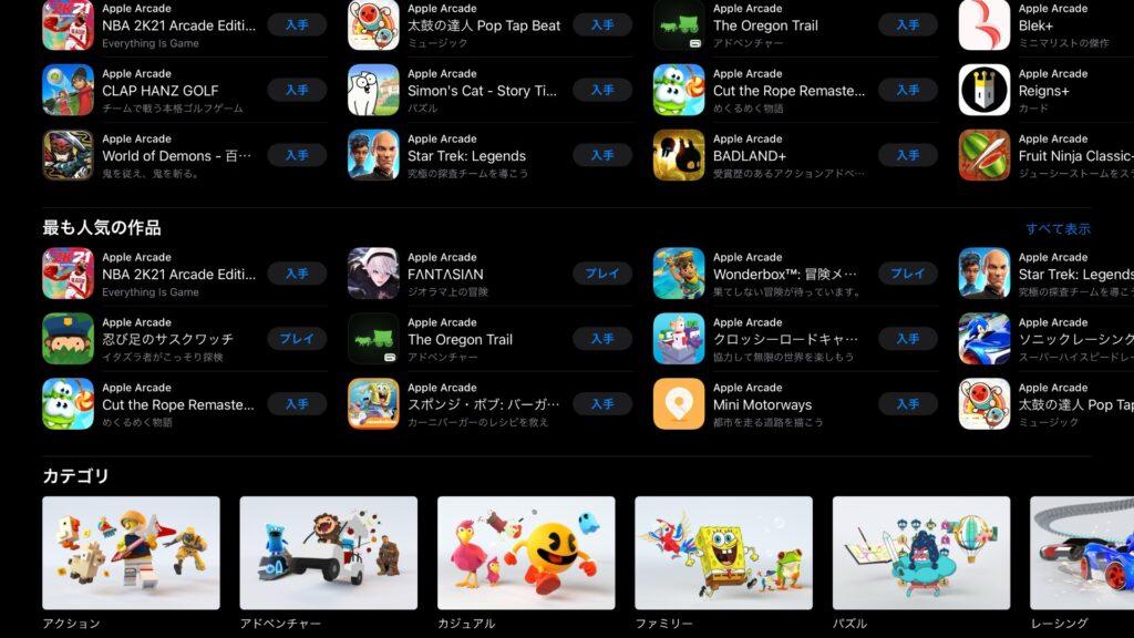 Apple Arcade ゲーム