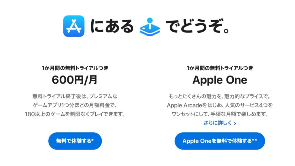 Apple Arcade 料金